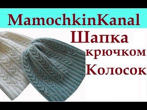 """Шапка с косами крючком """"Колосок"""" Crochet hat. Link download…"""