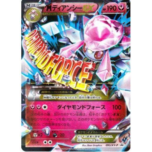 Pokemon 2014 Mega Diancie EX Holofoil Promo Card #093/XY-P