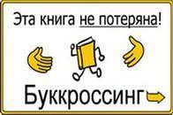 Креативные формы работы современной библиотеки   Централизованная библиотечная система Автозаводского района г. Нижнего Новгорода