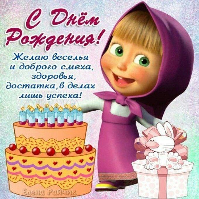 Поздравительные открытки с днем рождения детские для девочек