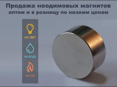 Магнит на счетчик магниты на счетчики как остановить газовый счетчик неодимовые MaGnetik.com.ua http://ift.tt/25FPJd7 http://ift.tt/1XuICn0 http://ift.tt/211cEfV http://ift.tt/25HCAE3 http://ift.tt/1TQsi9A http://ift.tt/1VGfE1y http://ift.tt/1sZg33N  Как остановить газовый счетчик магнитом - поисковый магнит на счетчики. Неодимовый магнит - как сделать делают магниты изготовление под заказ. Неодимовые магниты - магнитное поле и счетчики напряженность излучение. Купить неодимовый магнит на…
