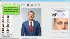 «Фото на документы» Профи 6.0 - популярная программа для создания и вывода на печать фотографий на любые виды документов.