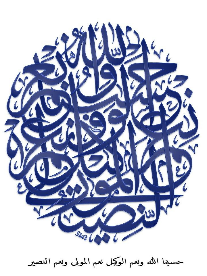Pin By Y Sidi On Arabic Calligraphy Kaligrafi
