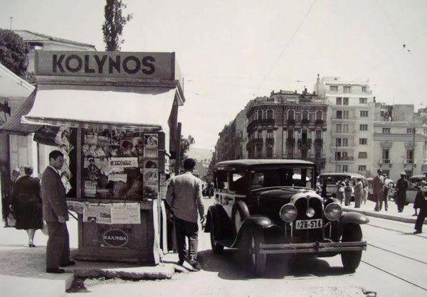 perierga.gr - 16 φωτογραφίες από την παλιά Ελλάδα Η αθηναϊκή οδός Ακαδημίας, τη δεκαετία του '50