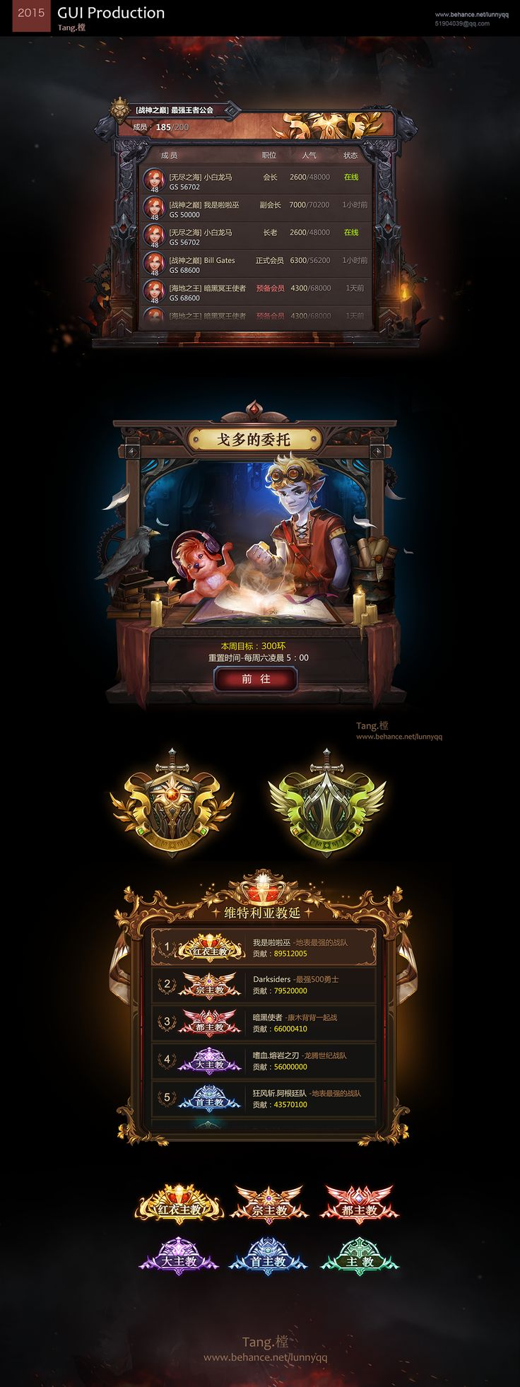 2015 Tang L GUI works ,Mobile games