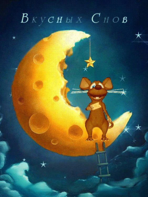 Сладких снов картинки прикольные анимации смешные, счастливого пути