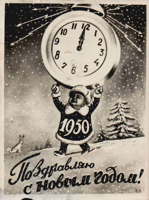 Старые советские открытки 50 годов