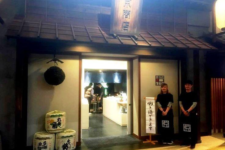 東京10蔵30種類の日本酒を利き酒できる、東京銘酒のアンテナショップ #両国駅 #利き酒 #東京の蔵元