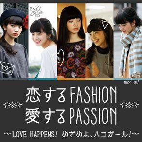 恋するファッション[バナー/banner]