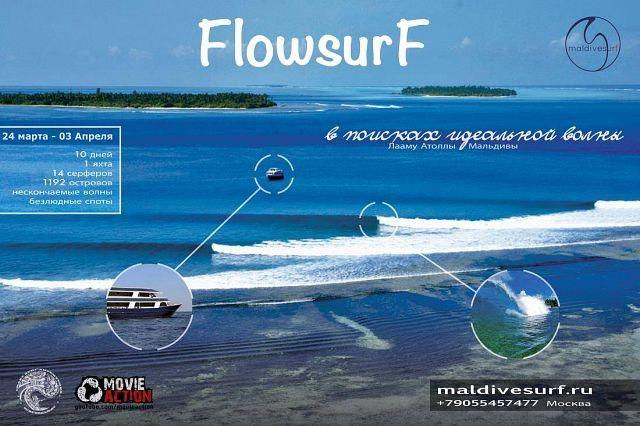 Серф-трип на яхте на Мальдивы!