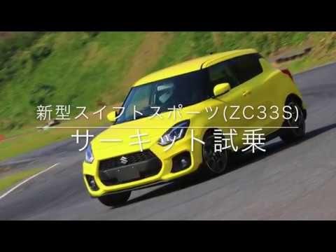 サーキット速攻試乗!!新型スイフトスポーツZC33Sにラリードライバーが乗ってみた!! - YouTube