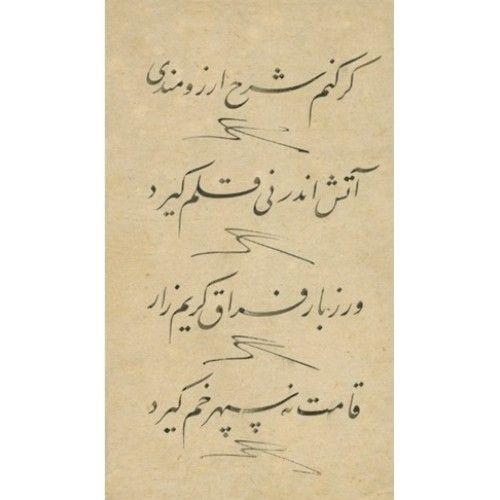 "taliq mashk ""ger kunem "" size: 12.3 x 21.3 cm (original size), fine art print"