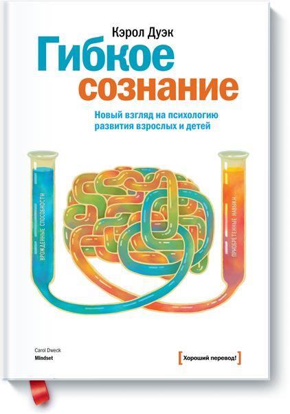 Книгу Гибкое сознание можно купить в бумажном формате — 590 ք, электронном формате eBook (epub, pdf, mobi) — 250 ք.