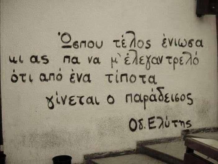 Οδυσσέας Ελύτης: «Δεύτερη ζωή δεν έχει.» | AlfaVita - Εκπαιδευτικό Ενημερωτικό Δίκτυο