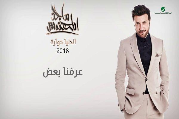 كلمات اغنية عرفنا بعض Erefna Baad الجديدة للمطرب العراقي ماجد المهندس Majid Al Muhandis من ألبوم الدنيا دوارة 2018 مشاهدة كلمات اغنية Suit Jacket Coat Blazer