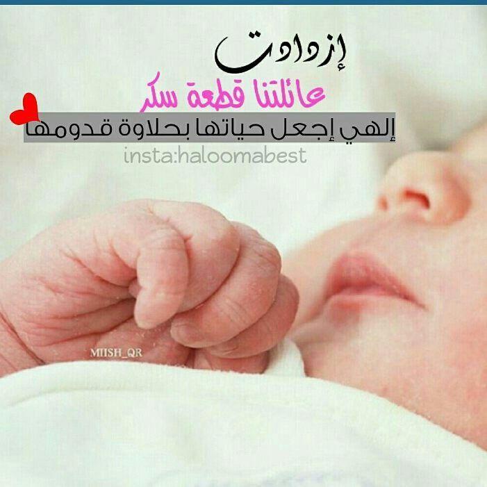 Pin By رشا يعقوب On منشوراتي المحفوظة In 2021 Boys Sticker Baby Born Baby