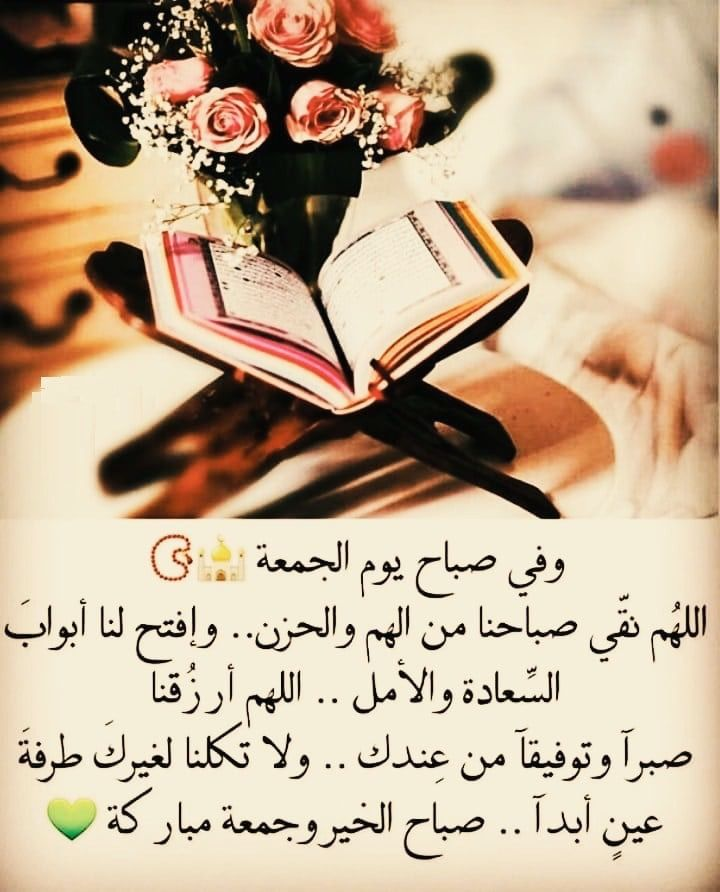 Pin By بنت محمد On جمعة طيبة Islam Facts Greetings Facts