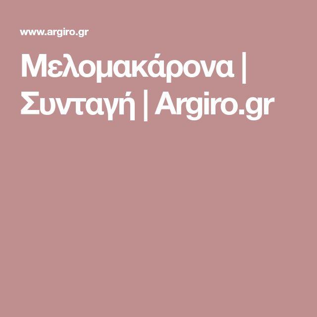 Μελομακάρονα   Συνταγή   Argiro.gr