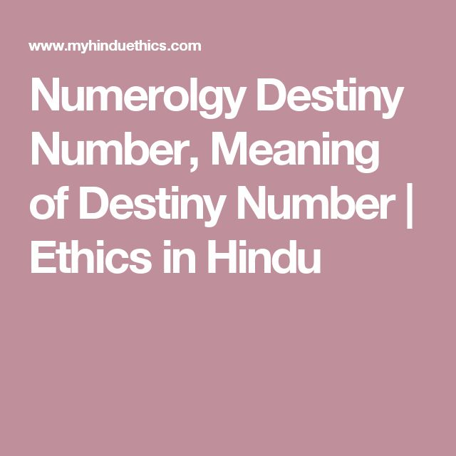 Numerolgy Destiny Number, Meaning of Destiny Number | Ethics in Hindu #birthdatenumerology