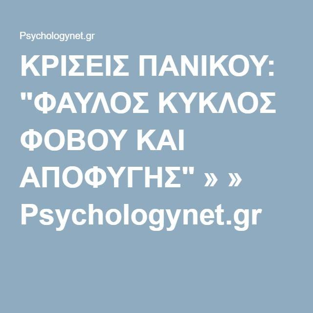 """ΚΡΙΣΕΙΣ ΠΑΝΙΚΟΥ: """"ΦΑΥΛΟΣ ΚΥΚΛΟΣ ΦΟΒΟΥ ΚΑΙ ΑΠΟΦΥΓΗΣ"""" » » Psychologynet.gr"""