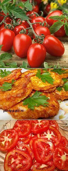 Жареные помидоры в сырном кляре - perchinka63.ru