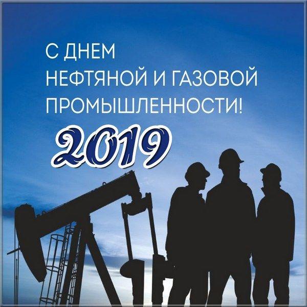 Открытка с днем работника нефтяной и газовой промышленности 2019