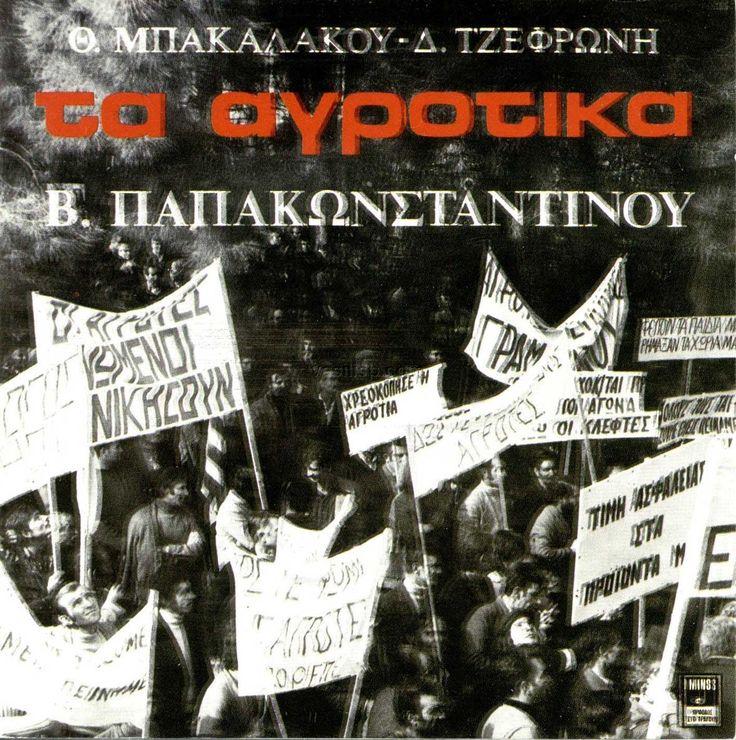 1975 - ΤΑ ΑΓΡΟΤΙΚΑ