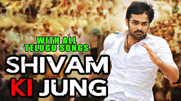 Free Shivam Ki Jung (2015) Hindi Dubbed Movie With Telugu Songs | Arjun Sarja, Ram Pothineni Watch Online watch on  https://free123movies.net/free-shivam-ki-jung-2015-hindi-dubbed-movie-with-telugu-songs-arjun-sarja-ram-pothineni-watch-online/