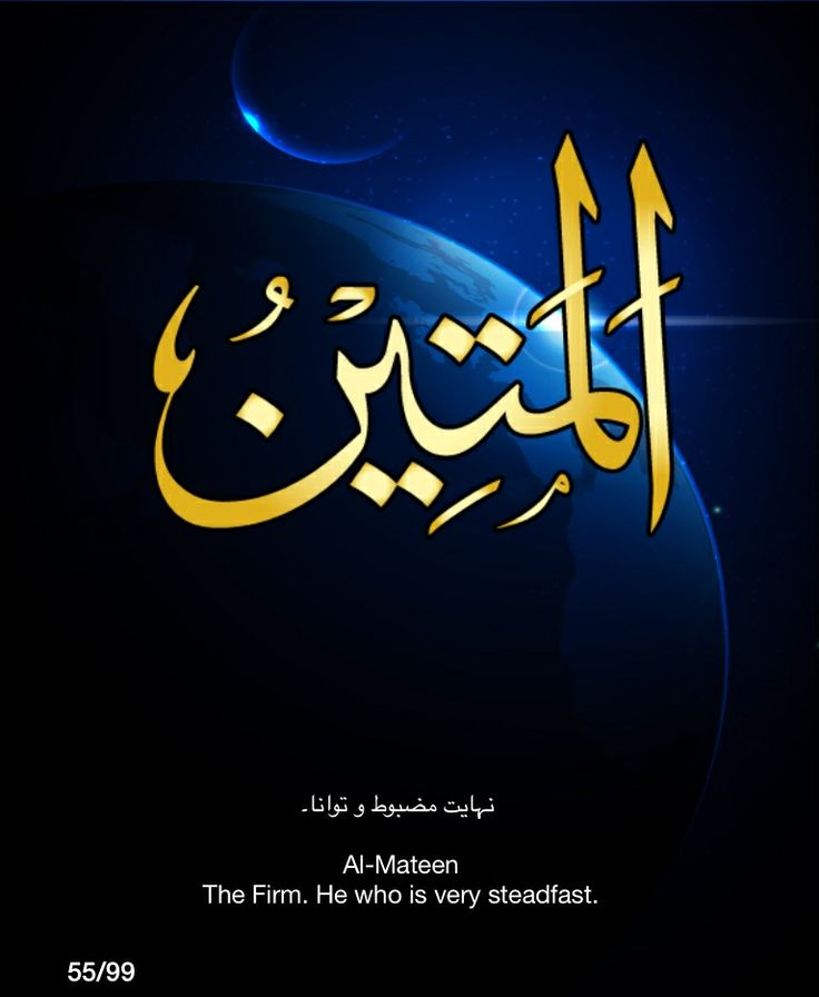 Al-Mateen.  The Firm.  He who is very steadfast.