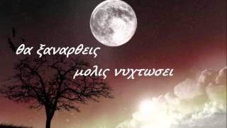 oneiro htane - Alkinoos Iwannidhs - YouTube