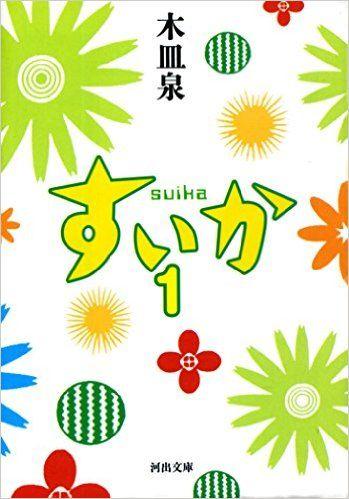 Amazon.co.jp: すいか 1 (河出文庫) 電子書籍: 木皿泉: 本