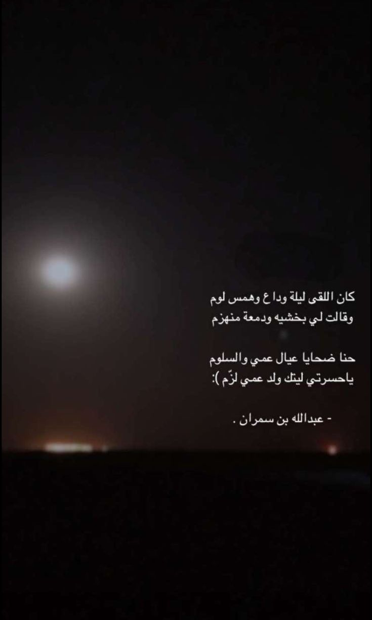 Pin By Eimy On گسـيرۿ Beautiful Arabic Words Arabic English Quotes English Quotes