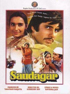Saudagar (1973) Hindi Movie Online in SD - Einthusan Amitabh Bachchan, Nutan, Trilok Kapoor Directed by Sudhendu Roy Music by  Ravindra Jain 1973 [U] ENGLISH SUBTITLE