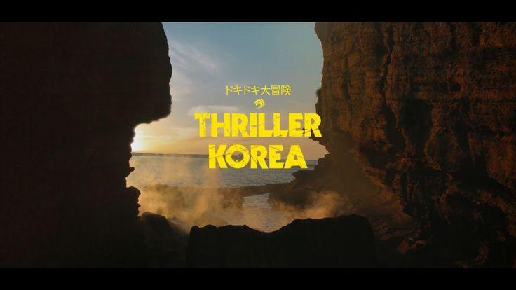 2017 Korea Tourism TVC – Thriller Korea(JP) - YouTube