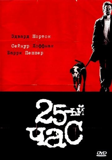 25-й час (25th Hour) 2002