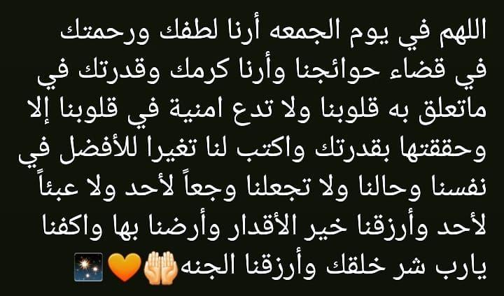 اللهم آمين.. #جمعة_مباركة ❤ . . . #heart #love #justinbiebe...