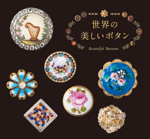 書籍『世界の美しいボタン』が発売 - 宝石のようなアンティークのボタンを紹介 | ニュース - ファッションプレス