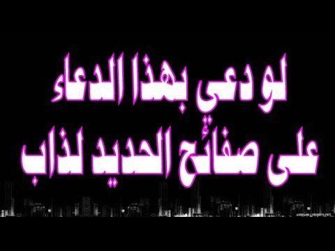 لو دعي بهذا الدعاء على صفائح الحديد لذابت الدعاء المستجاب بإذن الله Islamic Teachings Islamic Quotes Duaa Islam