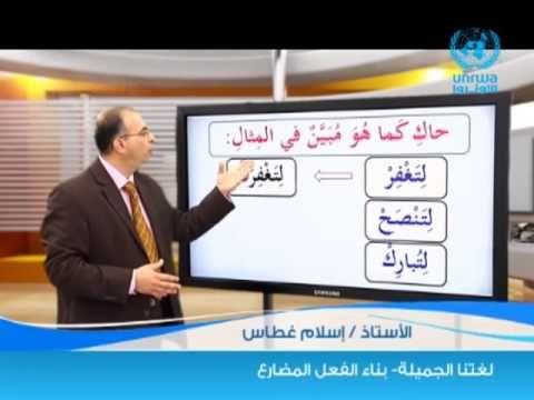 Arabic grammar lessons through video ▶ بناء الفعل المضارع -