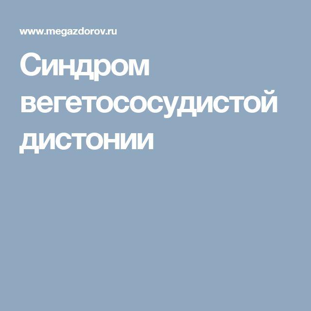 Синдром вегетососудистой дистонии
