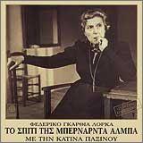 "Katina Paxinou playing the leading role at Federico Garcia Lorca's ""The House of Bernarda Alba"" [1969-1970]"