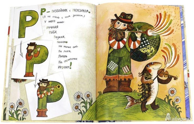 Иллюстрация 7 из 102 для Азбука превращений - Дарья Герасимова | Лабиринт - книги. Источник: Лабиринт