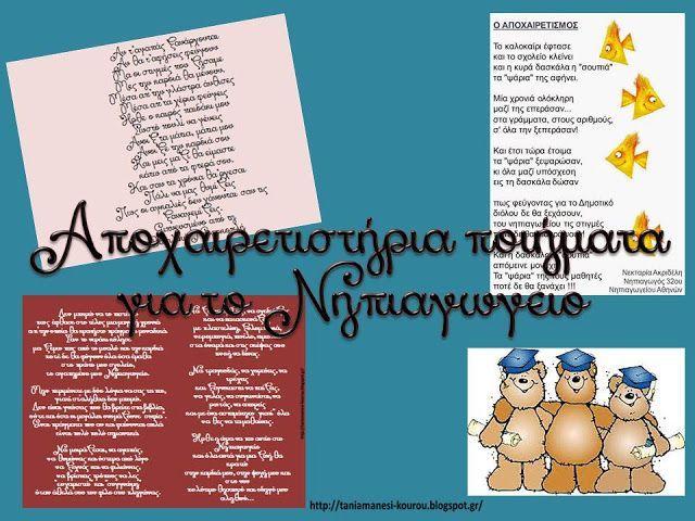 Ακολουθούν χρήσιμες συνδέσεις με αποχαιρετιστήρια ποιήματα που μπορούν να αξιοποιηθούν ως μέρος της καλοκαιρινής γιορτής λήξης του σχολικού έτους στο Νηπιαγωγείο.Οι υπόλοιπες αναρτήσεις για την Καλοκα