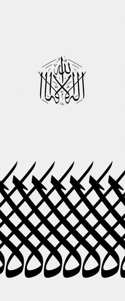 LÂ İLÂHE İLLALLAH  hattat: mustafa cemil efe, celî sülüs (h. 1426)