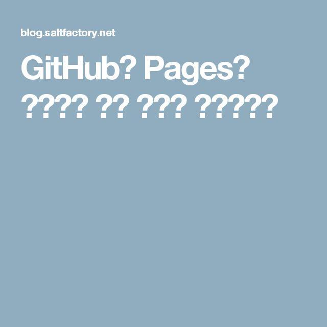 GitHub의 Pages를 이용하여 개인 사이트 구축하기기