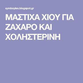 ΜΑΣΤΙΧΑ ΧΙΟΥ ΓΙΑ ΖΑΧΑΡΟ ΚΑΙ ΧΟΛΗΣΤΕΡΙΝΗ