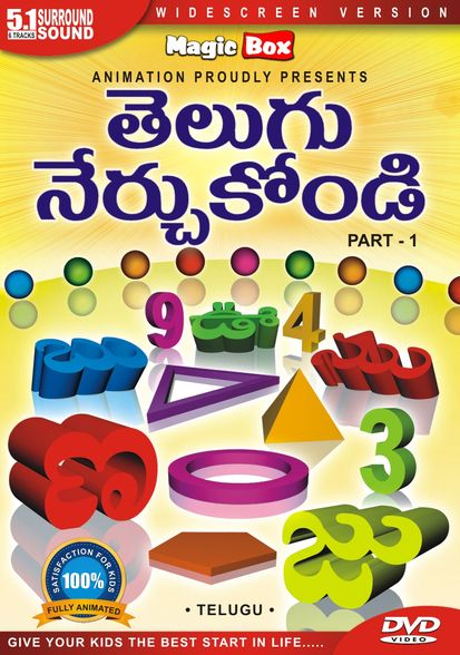 Telugu Nerchukondi - Pre School Telugu Part - 1