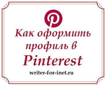 Раскрутка в Pinterest начинается с оформления профиля. Как это сделать правильно: видео и подробная статья   #pinterestнарусском #pinterestforbusiness #pinteresttips