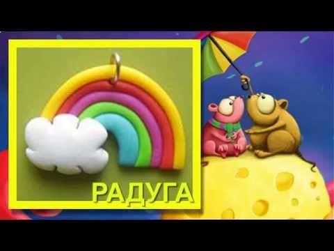 Лепка из пластилина видео для детей -   https://www.youtube.com/watch?v=thYdS1WjwWE
