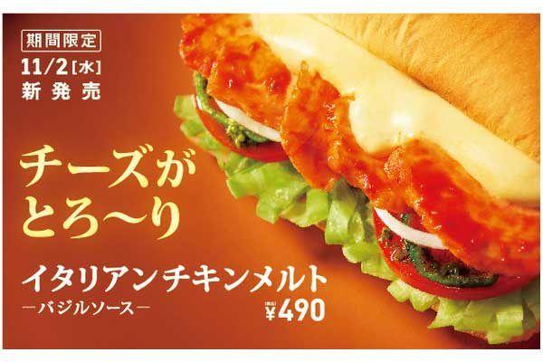 とろ~りチーズ&バジルが香る♪ サブウェイ「イタリアンチキンメルト」が新発売!  11/2発売ですよ♪ #サブウェイ #サンドイッチ #チーズ #イタリアンチキンメルト